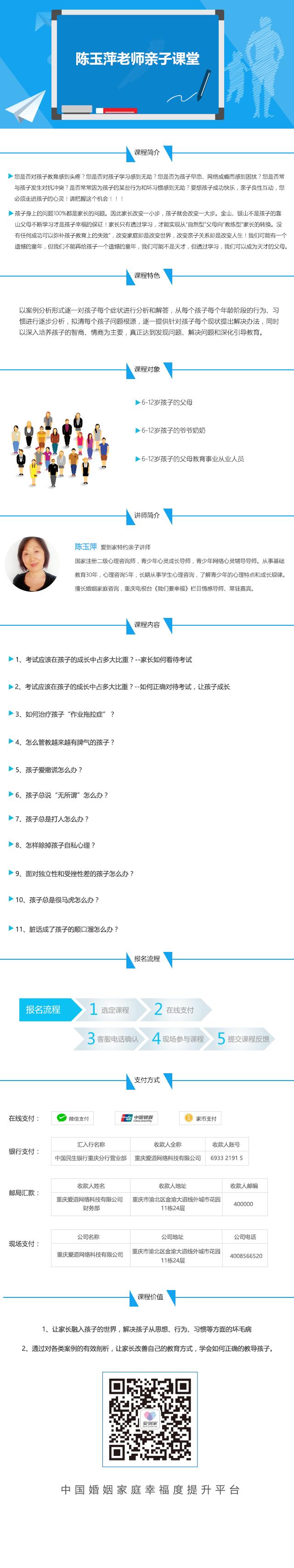 陈玉萍-亲子教育.png